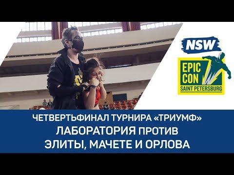 NSW Epic Con 2018: Лаборатория против Элиты, Фредди Мачете и Дмитрия Орлова