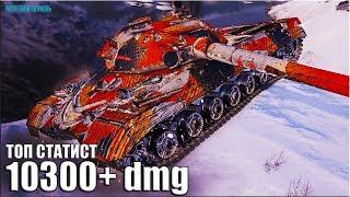 Объект 277 как играют ТОП статисты 🌟 10300+ dmg 🌟 World of Tanks максимальный урон об 277