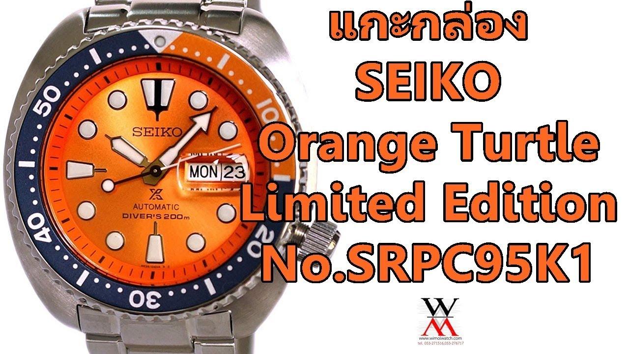 new concept 0ae02 9938c แกะกล่อง SEIKO Orange Turtle Limited Edition Diver's Automatic SRPC95K1