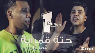كليب مهرجان حتة قمراية ( قمر 14 ) اورتيجا و عمر كمال - توزيع شيندي وخليل / Mahrgan 7etet 2amr