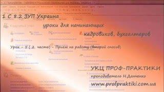 1 С 8,2 ЗУП Украина урок №5 - 2 часть , прием на работу второй способ