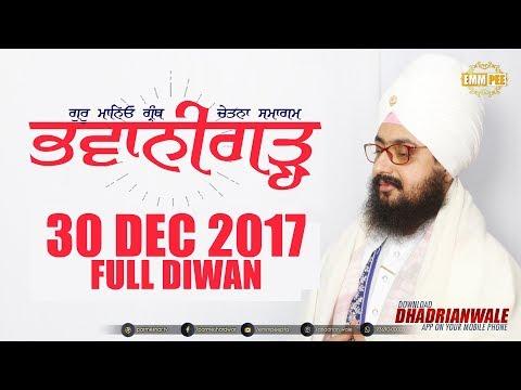 FULL DIWAN  | Bhawanigarh | 30 Dec 2017 | Bhai Ranjit Singh Khalsa Dhadrianwale