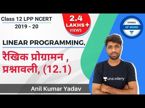 Linear Programming , रैखिक प्रोग्रामन , प्रश्नावली (12.1) Class 12 , LPP NCERT 2019 In Hindi