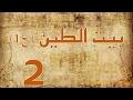 مسلسل بيت الطين الجزء الاول - الحلقة ٢