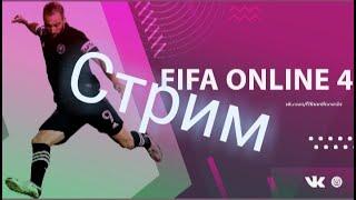 Fifa Online 4 Россия новое обновление