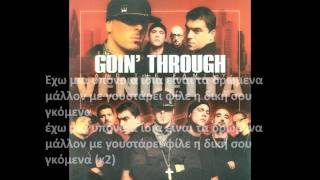exw mia uponoia-goin through (feat ΘΗΡΙΟ, ΙΣΟΡΡΟΠΙΣΤΗΣ) HD +LYRICS