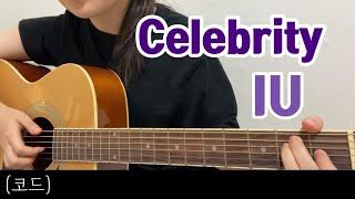 Celebrity(셀러브리티) - 아이유(IU) /쉬운 기타 코드 guitar chords, 가사, 커버 c…