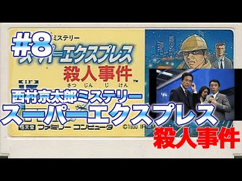 #8【実況】FC西村京太郎ミステリー スーパーエクスプレス殺人事件【ファミコン・レトロ】