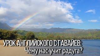 Уроки английского языка с Гавайев для хорошего настроения. Чему нас учит радуга?