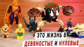 Это жизнь в лихие 90е - Раньше Трава Была Зеленее в 2000е и Лего Бионикл Было лучше?