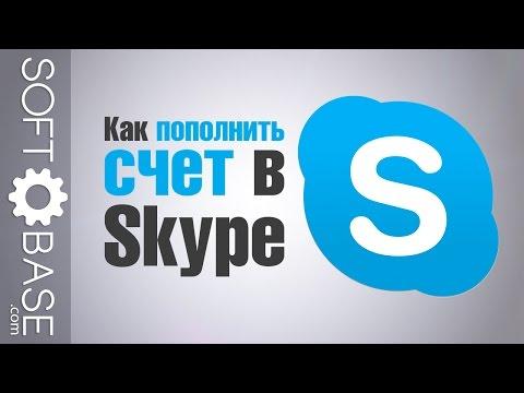 Как пополнить счет в Skype