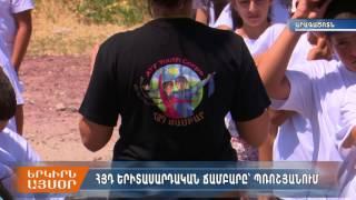 ՀՅԴ երիտասարդական ճամբարը՝ Պռոշյանում