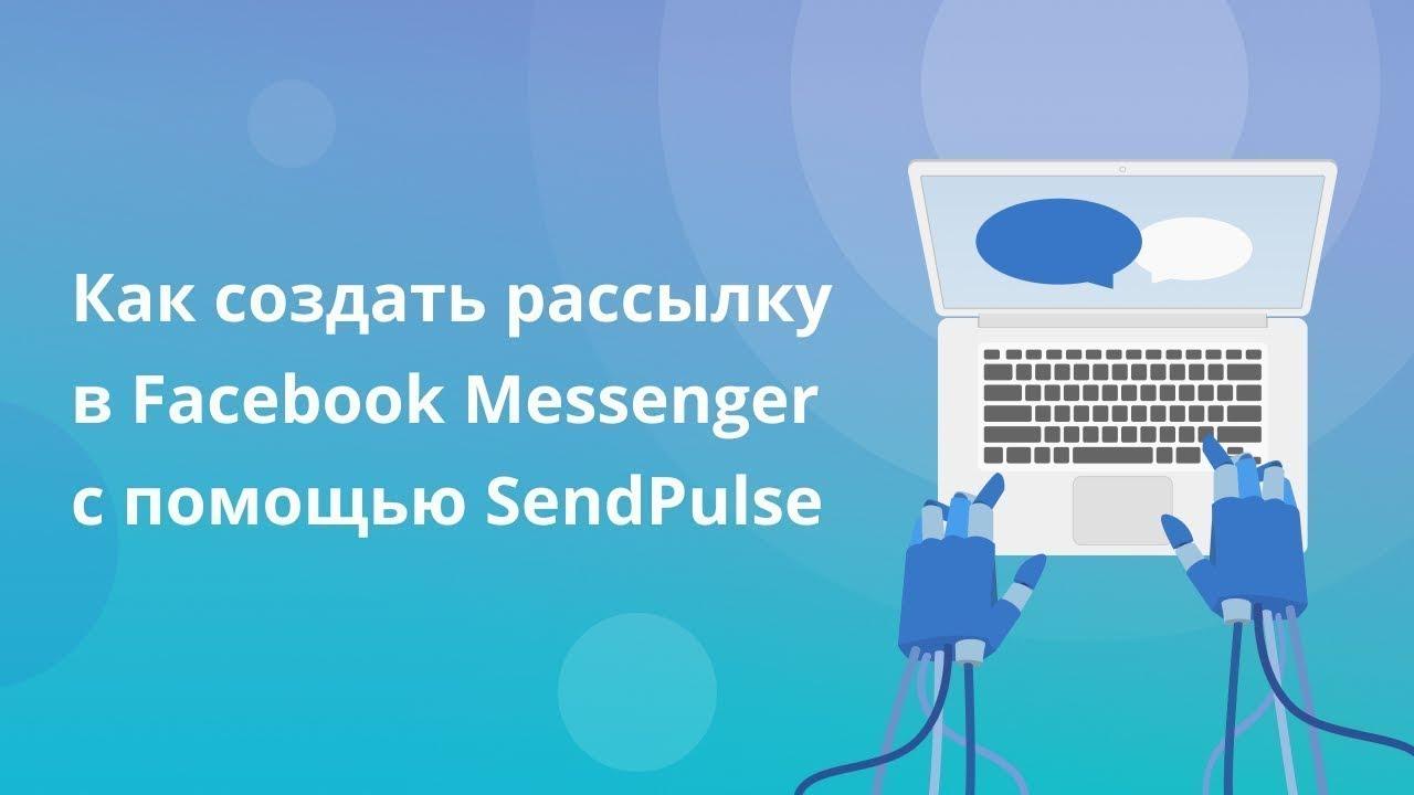 Как создать рассылку в Facebook Messenger с помощью SendPulse