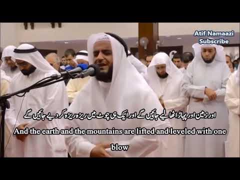 Surah Al-Haqqah: Mishary Al-Afasy (English/Urdu Subs)