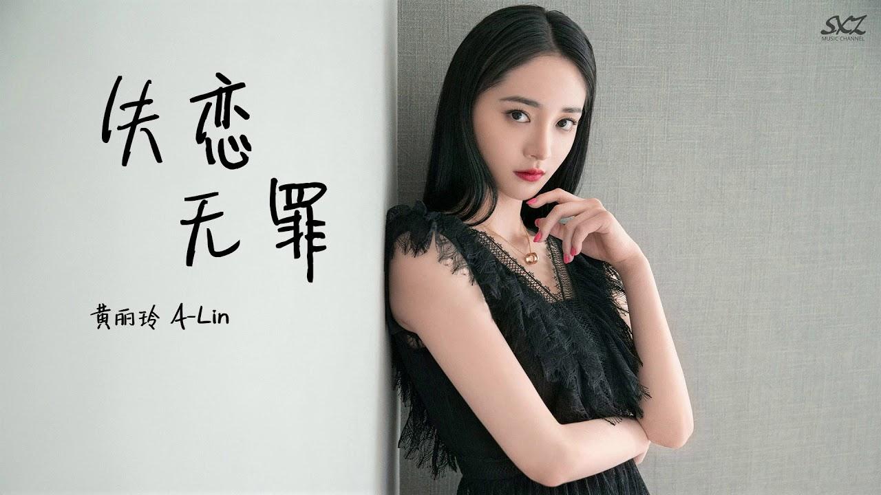 黃麗玲A Lin - 失戀無罪『 動態歌詞』 - YouTube
