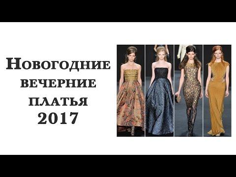Вечерние платья на Новый год 2017