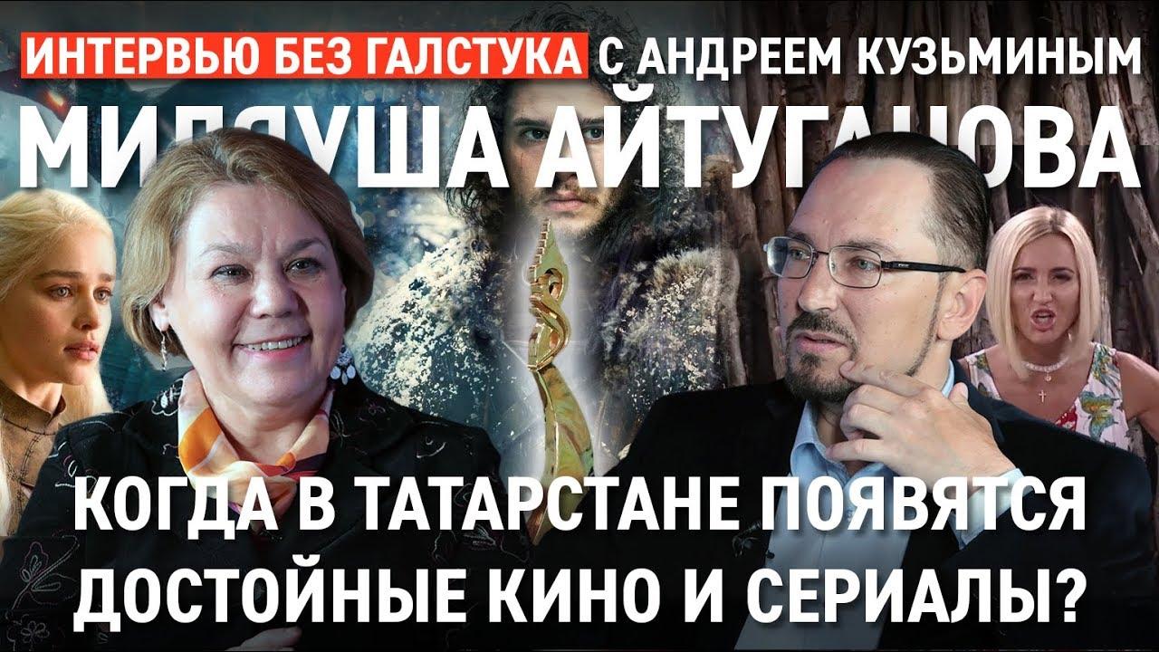Кто инвестирует в татарское кино и что смотрит молодёжь / Айтуганова - Интервью без галстука