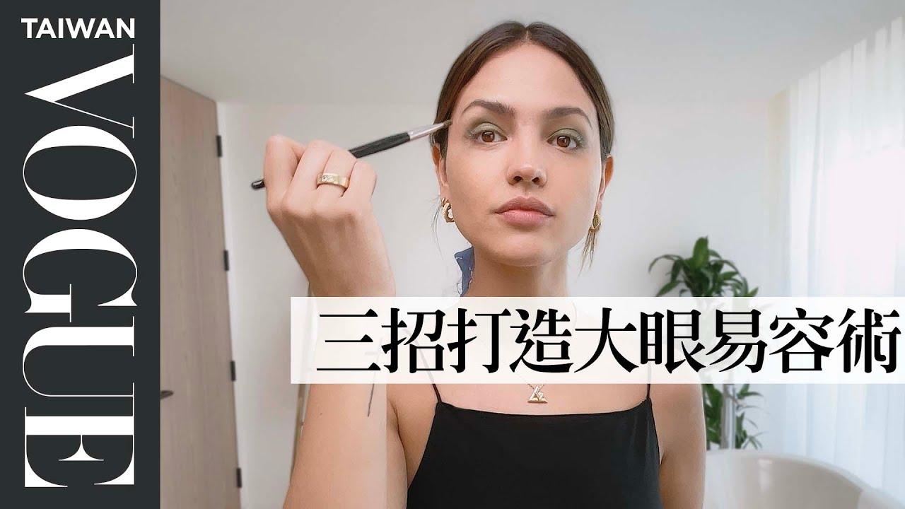 《哥吉拉大戰金剛》艾莎·岡薩雷疫情鑽研美妝,研發持久夏日大眼妝 Eiza González's Guide to a Bright Summer Eye 大明星化妝間 Vogue Taiwan