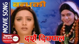 Dashain Dikpal   दशैं दिक्पाल   Nepali Movie Song   Maruni  Bandhaki   Dilip Raymajhi   Niruta Singh