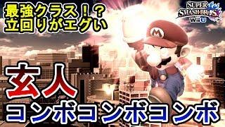 瞬時に100%超!タミスマ優勝者のコンボや立ち回りがエグい!【スマブラ for WiiU】