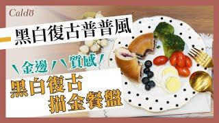【如何讓餐點美味更升級】擺盤的簡單小技巧,不懂擺盤也能打造完美早午餐 Caldo卡朵生活