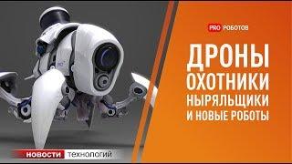 Роботы и дроны: самые интересные концепты (новости технологий)