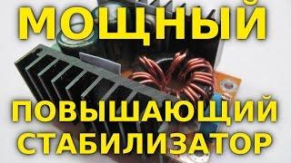видео Повышающий стабилизатор напряжения. Стабилизатор напряжения для сварки