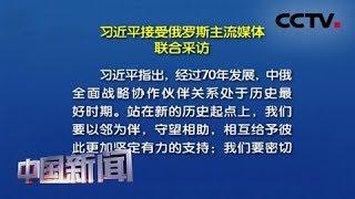 [中国新闻] 习近平接受俄罗斯主流媒体联合采访 | CCTV中文国际