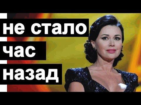Появилась информация о смерти Анастасии Заворотнюк.