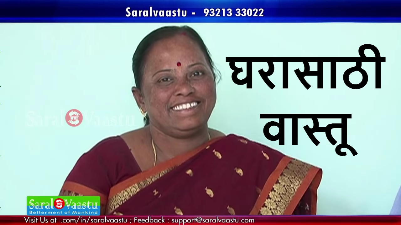 Vaastu for Home | Marathi | Call +91 9321333022 (8 AM - 8 PM ) - YouTube