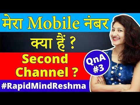 मेरा Mobile नंबर क्या है ? | Second Channel ? | QnA 3 | #RapidMindReshma