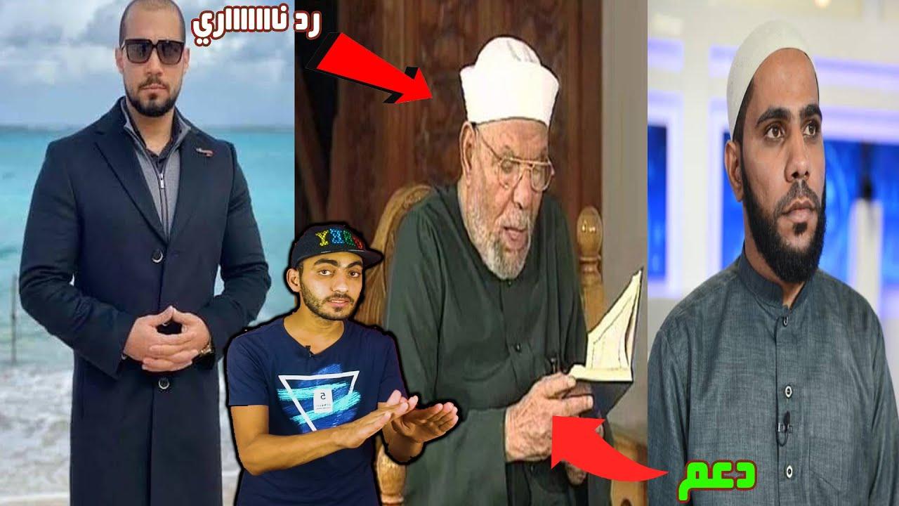 رد ناااار من   الشيخ الشـ ـعـ ــراوي على عبدالله رشدي !! مش معقول