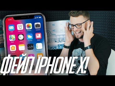 Фейл iPhone X Face ID — было или нет?