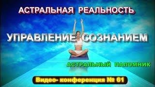 Конференция по астралу №61 - Управление сознанием и астральной реальностью