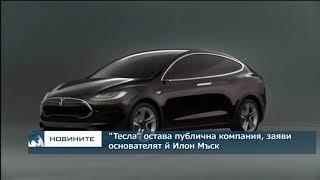 """""""Тесла"""" остава публична компания, заяви основателят й Илон Мъск"""