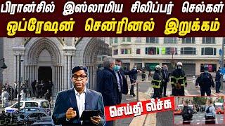 Seithi Veech 30-10-2020 IBC Tamil Tv