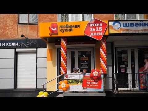 В Шадринске открыт новый магазин «Любимая кухня»