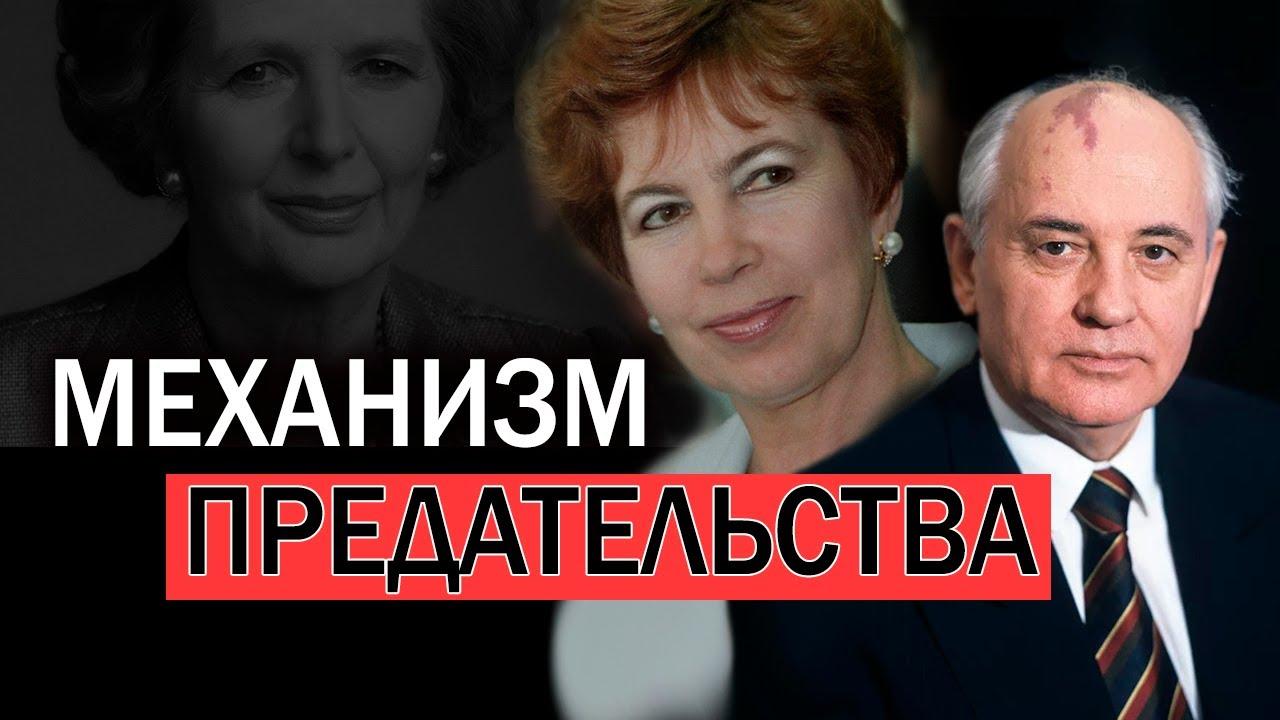 Раиса Горбачёва: за кулисами распада СССР