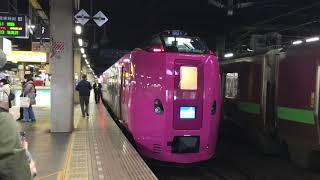 【4K】JR北海道新型気動車、261系5000代「はまなす編成・おおぞら3号(2020-10-31)
