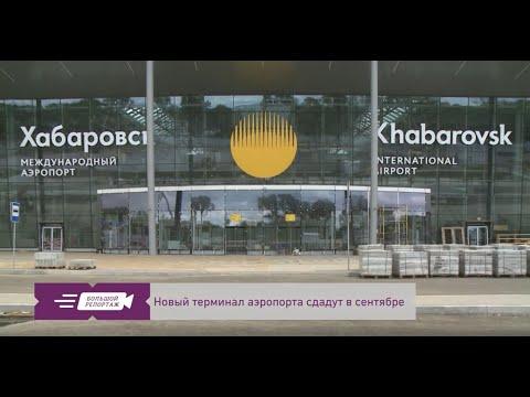 Новый терминал аэропорта сдадут в сентябре