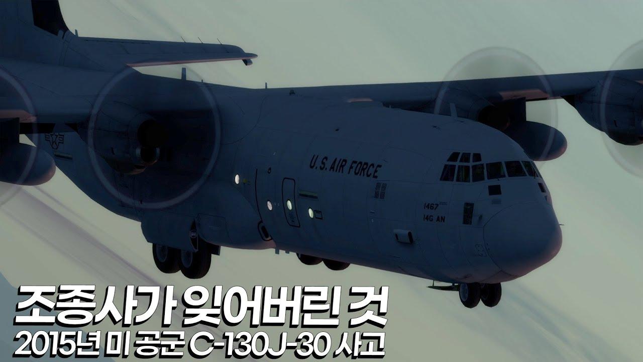 슈퍼 허큘리스 조종사가 잊어버린 것 / 2015년 미 공군 C-130J-30 사고