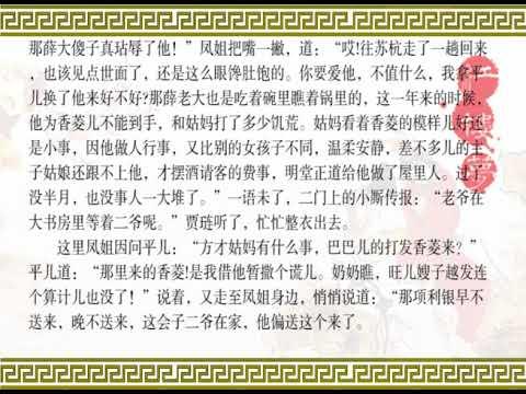 《红楼梦》第十六回 贾元春才选凤藻宫 秦鲸卿夭逝黄泉路
