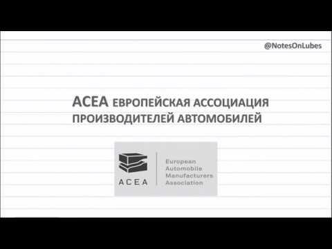 Как подбирать моторное масло? Что такое ACEA.