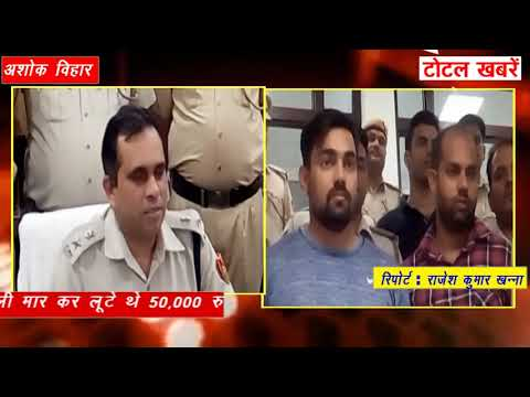 Delhi police north west district under ashok vihar area murder case two accused arrested