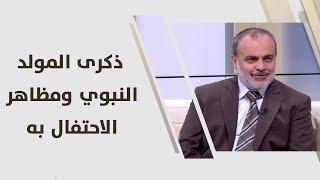 د. احمد خليف - ذكرى المولد النبوي الشريف ومظاهر الاحتفال به
