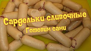 Сардельки Сливочные настоящие / homemade sausages