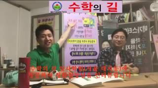 """[그린나비 독서포럼] 64회차 """"수학의 길"""" 김정환 저자 인터뷰  잼나게 했습니다!"""