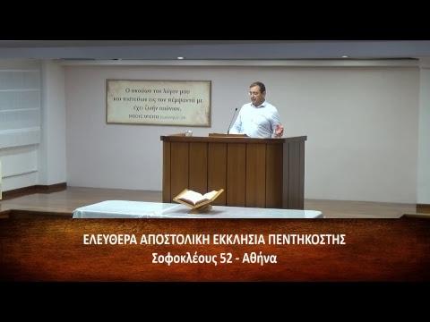 [16] Κατά Ιωάννην ς΄ (6) 10-21 // Δανιήλ Γρίβας