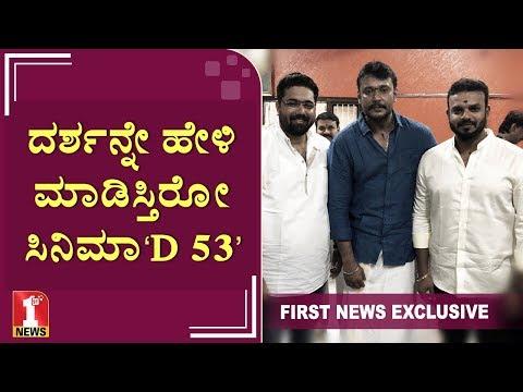 ದರ�ಶನ�ನೇ ಹೇಳಿ ಮಾಡಿಸ�ತಿರೋ ಸಿನಿಮಾ 'D 53'   D53   Challenging Star Darshan