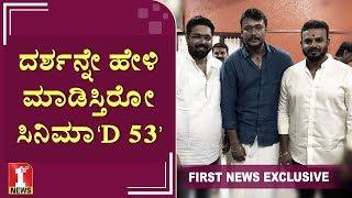 ದರ್ಶನ್ನೇ ಹೇಳಿ ಮಾಡಿಸ್ತಿರೋ ಸಿನಿಮಾ 'D 53' | D53 | Challenging Star Darshan